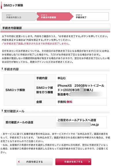 SIMロック解除はmyDocomoから行えば無料でできます