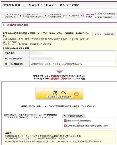 大丸松坂屋カードの申込完了