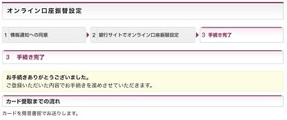 大丸松坂屋カードのオンライン口座設定完了