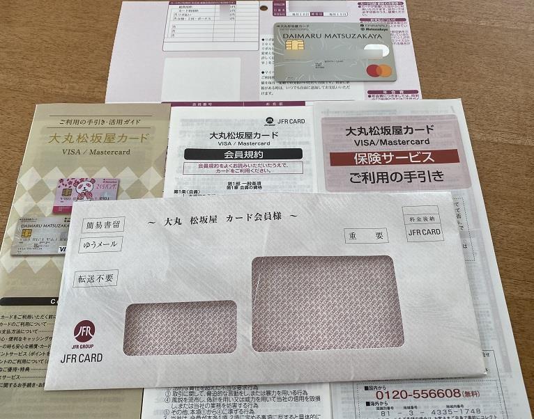 大丸松坂屋カード受け取りました