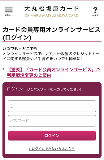 大丸松坂屋カードオンラインサービスに登録しておきましょう