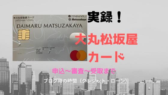 実録!大丸松坂屋カード 申込~審査~受取まで