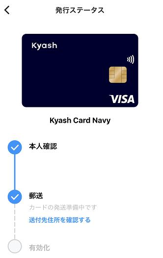 「Kyash Card」の発行ステータスは、アプリから確認できます