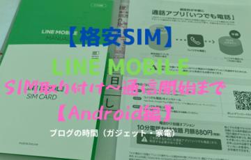 【格安SIM】LINE MOBILE SIM取り付けから通信開始まで Android編