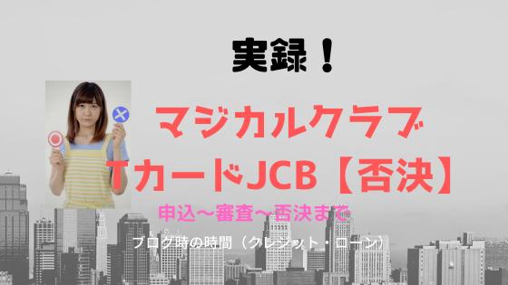 実録!マジカルクラブTカードJCB【否決】