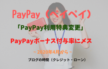 PayPay(ペイペイ)ボーナス付与率にメス