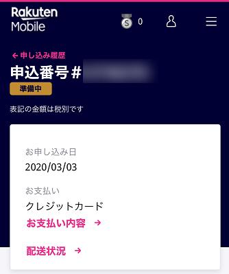 楽天モバイル申込翌日の3月4日時点では、準備中です。4月8日までには到着するはずです。