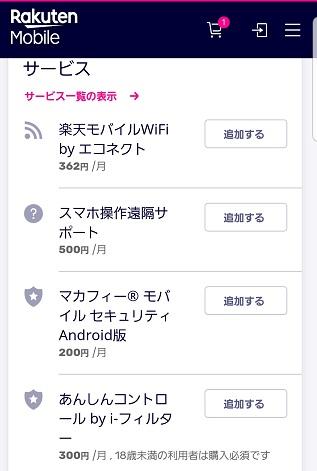 楽天モバイルサービス申込み