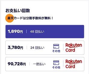 楽天モバイルの端末は楽天カードで支払えば、分割手数料が無料