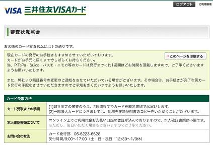 三井住友カードの審査状況照会ページからでも審査通過を確認できます