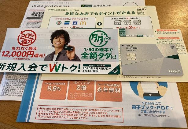三井住友カード「RevoStyle」到着しました