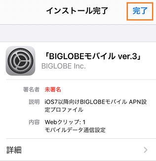BIGLOBE モバイルのプロファイルインストールが完了しました