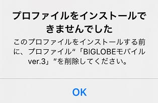 iPhoneにプロファイルがインストールされていると、他のプロファイルはインストールできません
