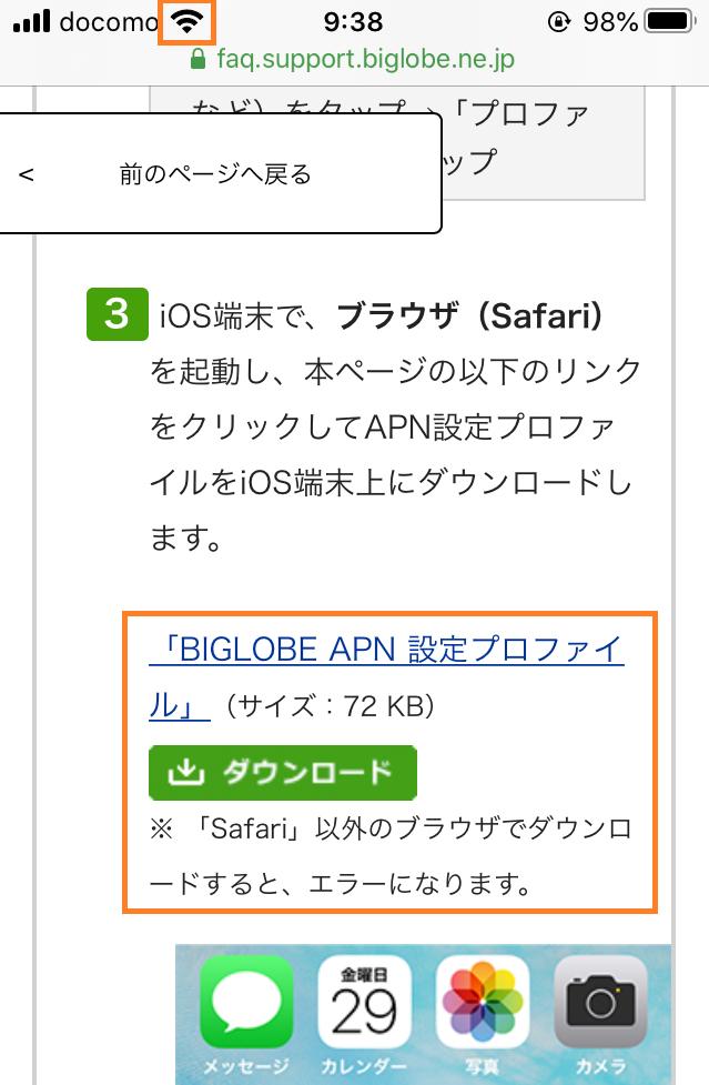 WiFi経由でMVNOサイトからプロファイルをダウンロードします