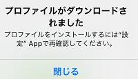 iPhone用プロファイルがダウンロードされます。