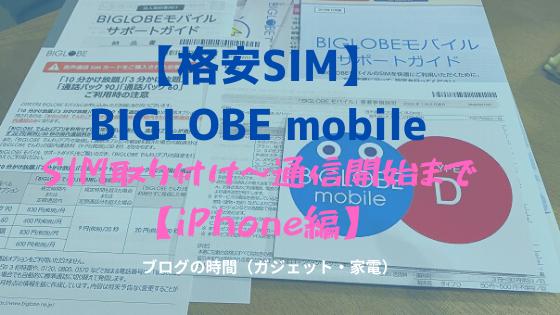 【格安SIM】BIGLOBE mobile SIM取り付け~通信開始 iPhone編