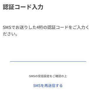 dアカウント登録携帯電話宛のSMSによる認証が必要です