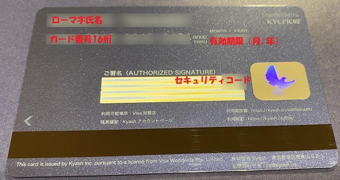 Kyashカードの裏面にカード情報があります