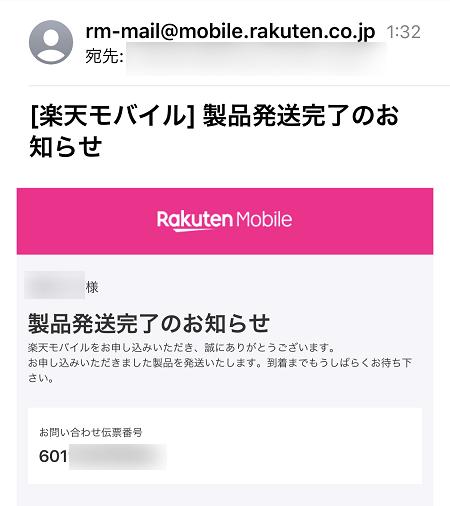 楽天モバイルから製品発送完了のお知らせメールが来ました