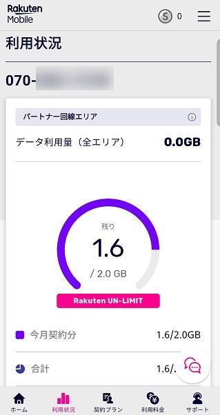 my 楽天モバイルの利用状況メニューからはデータ利用量の確認及びチャージができます。