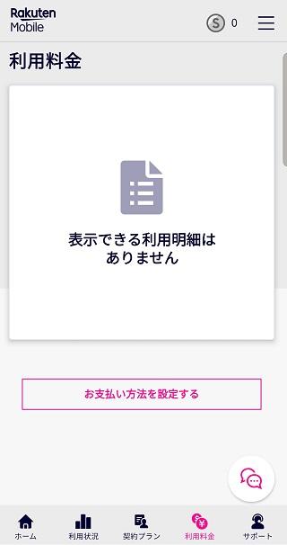 my 楽天モバイルの利用料金メニューからは、毎月の請求確認や支払い方法の確認・変更等ができます。