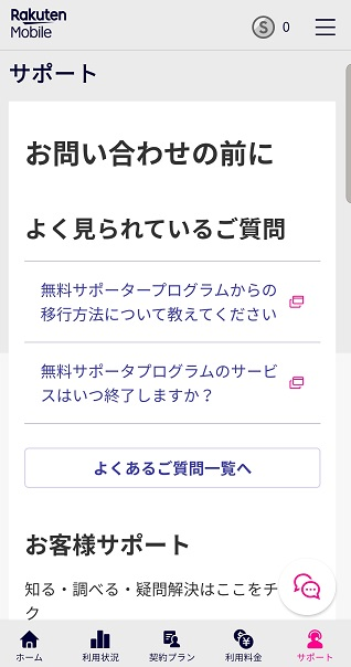 my 楽天モバイルのサポートメニューからは、楽天モバイル利用にあたってのサポートを受けることができます。