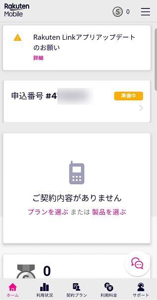 my 楽天モバイルトップ画面
