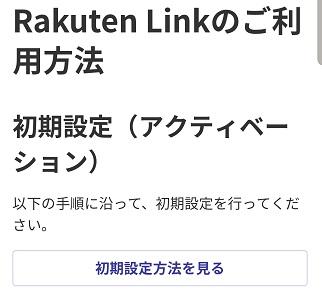 Rakuten Link初期設定方法を事前に確認しておきましょう