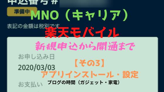 MNO(キャリア)楽天モバイル 新規申込から開通まで【その3】アプリインストール・設定