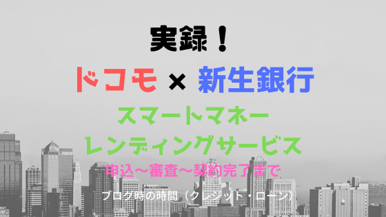 【実録!】ドコモ×新生銀行スマートマネーレンディングサービス申込~審査~契約完了まで