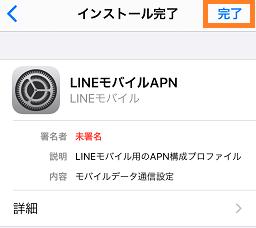 LINE MOBILEのプロファイルがインストールされました
