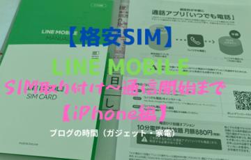 【格安SIM】LINE MOBILE SIM取り付け~通信開始まで【iPhone編】