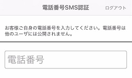 SMS認証用の本人の電話番号を入力します