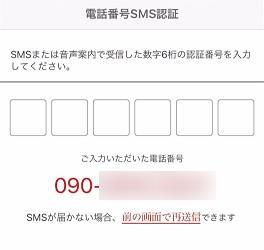SMSで送られてくる認証番号を入力します