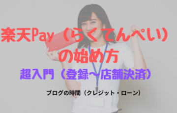 楽天Pay(らくてんぺい)の始め方 超入門(登録~店舗決済)