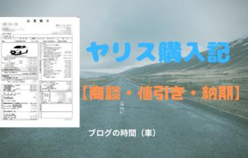 ヤリス購入記【商談・値引き・納期】