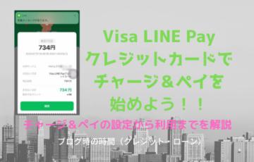 Visa LINE Payクレジットカードでチャージ&ペイを始めよう!