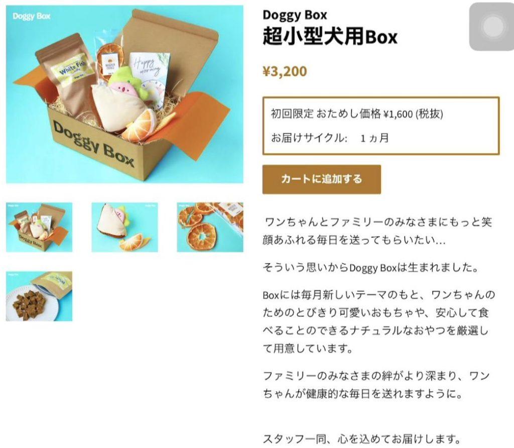 サイズ用のBOXをカートに追加します