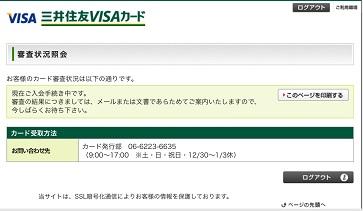 三井住友カードの審査状況はインターネットから確認できます