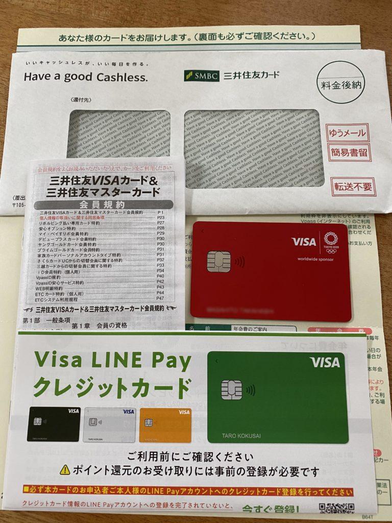 Visa LINE Payクレジットカードが届きました