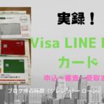 【実録】Visa LINE Pay(ビザラインペイ)クレジットカードの申込⇒審査⇒カード到着までを解説