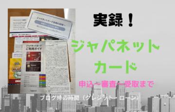 実録!ジャパネットカード 申込~審査~受取まで