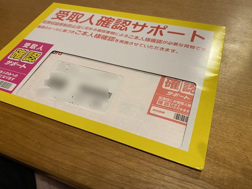 佐川急便で楽天カードが届きました
