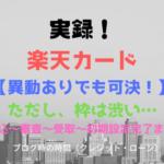 実録!楽天カード【異動ありでも可決!】ただし、枠は渋い…