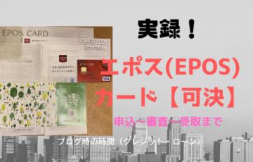 実録!エポス(EPOS)カード【可決】申込~審査~到着まで