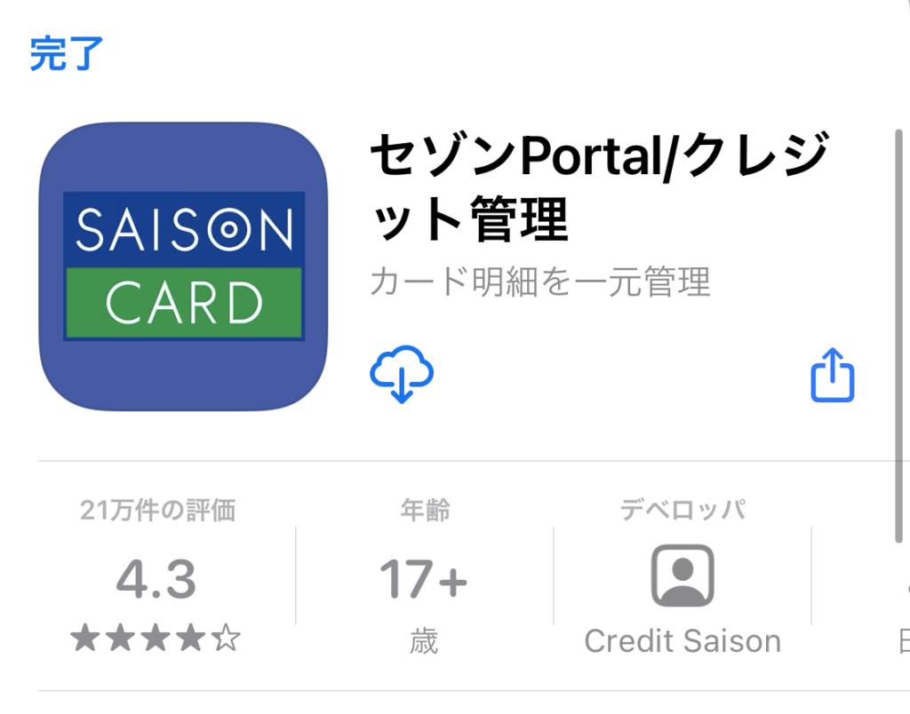 セゾンポータルアプリ