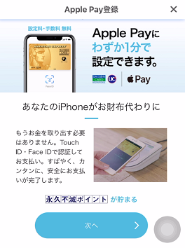 ApplePay設定