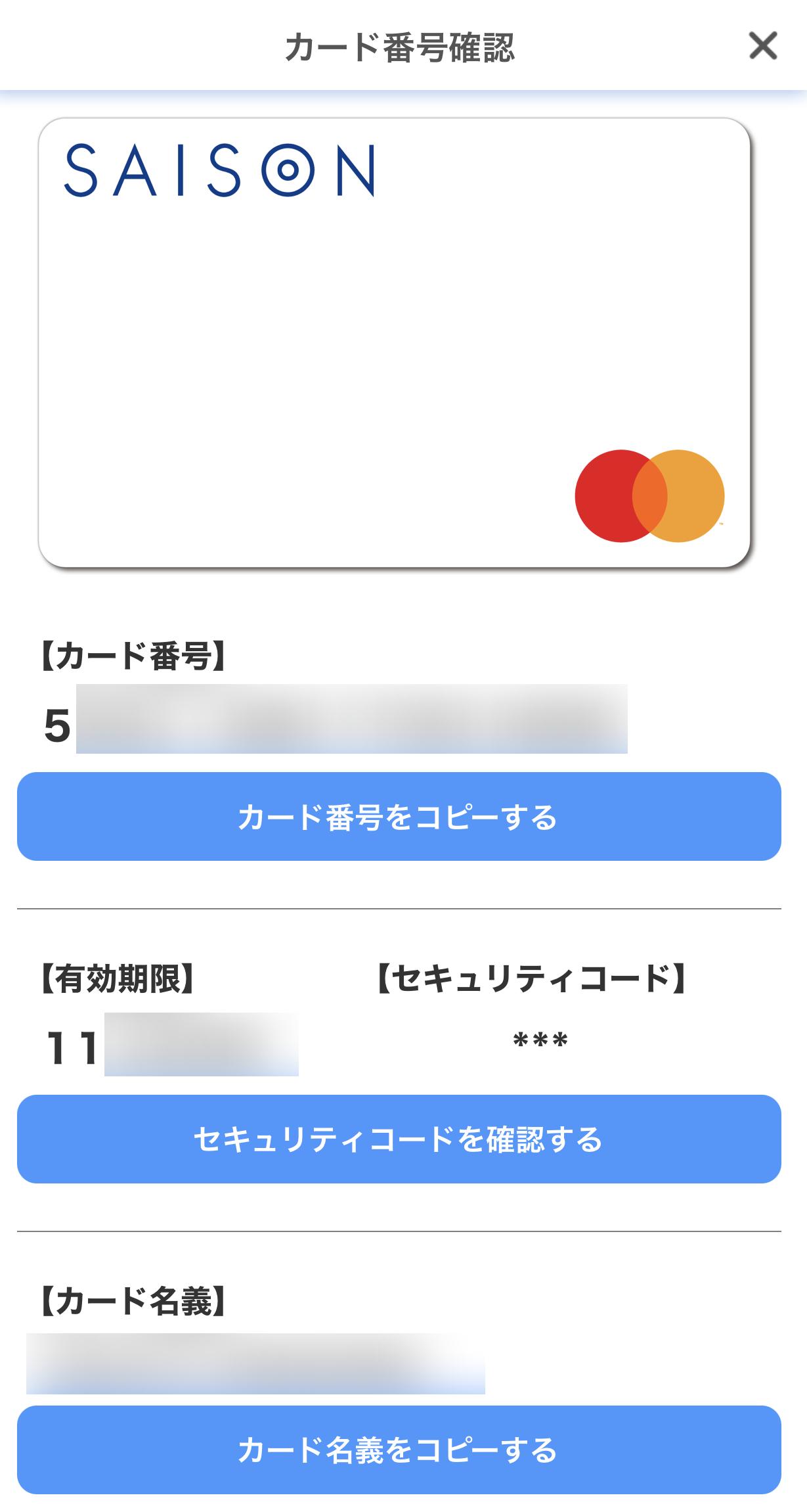 カード情報確認