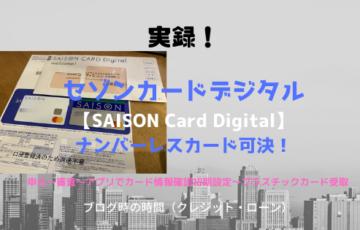 セゾンカードデジタル【SAISON Card Digital】ナンバーレスカード可決