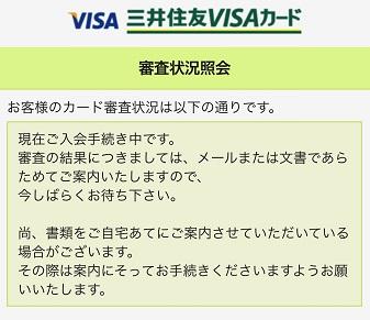 三井住友カード審査状況照会画面